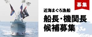 近海まぐろ漁船 船長・機関長候補募集